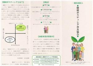 201506健康ポスティング普及協会1